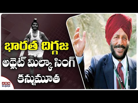 Milkha Singh passes away due to Covid-19 complications