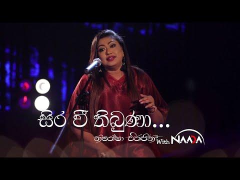 Sirawee Thibuna Hada Pathule (සිර වී තිබුනා හද පතුලේ) with Naada   නාද - Nirosha Virajini