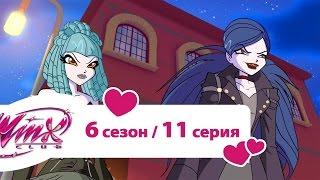 Клуб Винкс - Сезон 6 Серия 11 - Разбитые мечты   Мультики про фей для девочек
