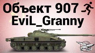 Объект 907 - 4 - EviL_Granny