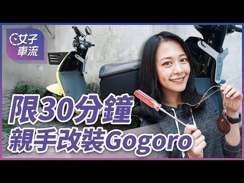 Gogoro 2???
