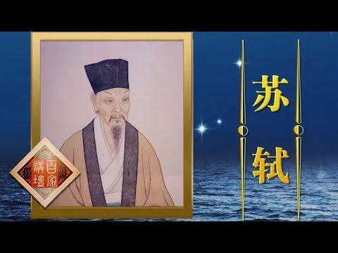 《百家讲坛》 海上传奇(上部)6 东坡之海 苏轼的人生究竟有哪些不为人知的治水经历?20190617 | CCTV百家讲坛官方频道