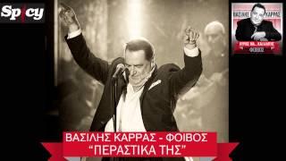 Βασίλης Καρράς - Περαστικά της | Vasilis Karras - Perastika tis - Official Audio Release (HQ)