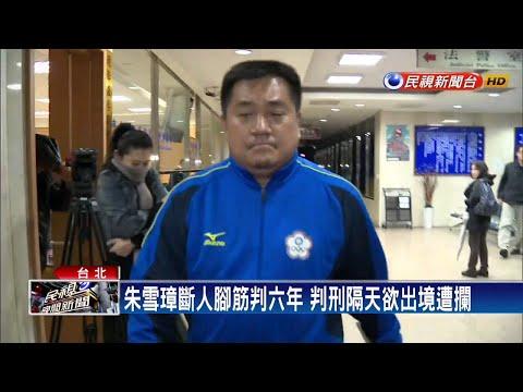 朱雪璋比武斷人腳筋 拘提不到案被通緝-民視新聞