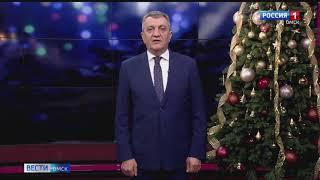 Полпред президента России в СФО Сергей Меняйло поздравил омичей с наступающим новым годом