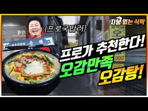 프로국밥러의 화려한 귀환! 다이어트와 원기회복에 좋은 이 음식은?, Street Mukbang Show 'Roofless dining table' #7