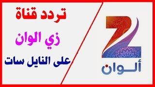 تردد قناة زي الوان zee alwan     -