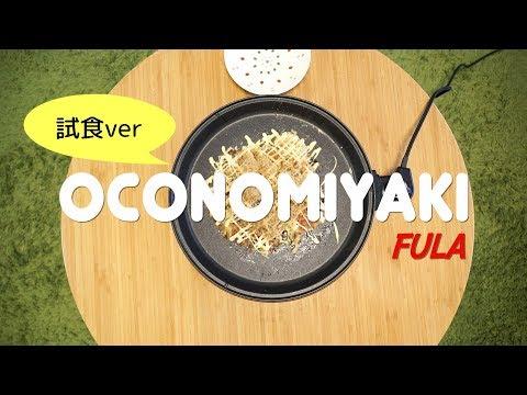 [MV] oconomiyaki / fula