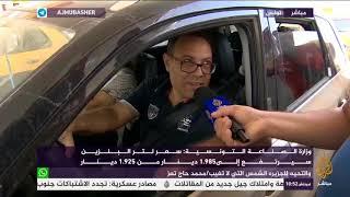 رفع أسعار الوقود للمرة الرابعة في 2018.. فما تعليق الشارع التونسي ...