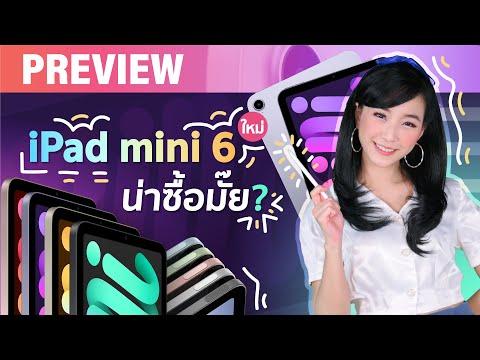 พรีวิว iPad mini 6 ( iPad mini 2021 ) ยกเครื่องใหม่ น่าซื้อมั๊ย? iPad mini6 vs iPad Air4 | review