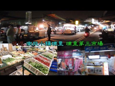 夜遊南投小鎮埔里 埔里漁市場(埔里第三市場)