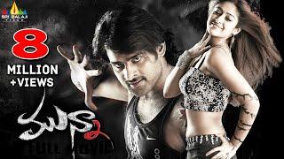 Munna Telugu Full Movie | Latest Telugu Full Movies | Prabhas, Ileana | Sri Balaji Video