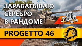 Progetto M35 mod. 46 - ЗАРАБАТЫВАЮ СЕРЕБРО В РАНДОМЕ