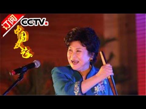 《中国文艺》 20160702 向经典致敬 本期致敬人物——评书表演艺术家 刘兰芳  | CCTV-4