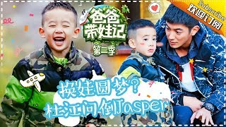 Dad Where Are We Going S05 Documentary Jordan Chan's Family EP.9【 Hunan TV official channel】