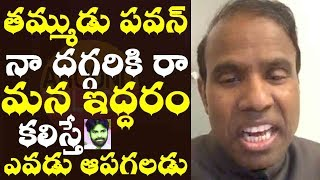 Video: K.A.Paul calling upon Pawan Kalyan to join him..