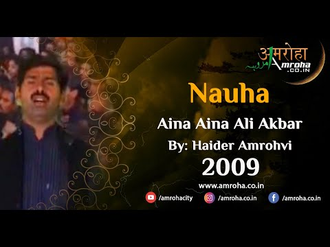 Aina Aina Ali Akbar Haider Amrohvi