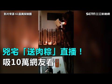 兇宅「送肉粽」直播!吸10萬網友看 三立新聞網SETN.com