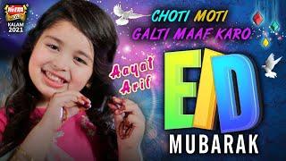 Eid Mubarak – Aayat Arif Video HD