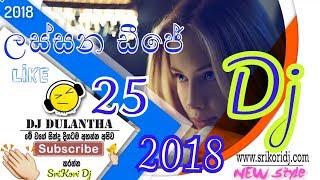 Sinhala Dj Remix Nonstop 2018 - 2017 Sinhala New  Dj |  DJ Dulantha 2018 new style [SriKori Dj] 👉#25
