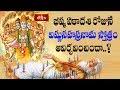 భీష్మ ఏకాదశి రోజునే విష్ణుసహస్రనామ స్తోత్రం ఆవిర్భవించిందా..? | Dharma Sandehalu | Bhakthi TV