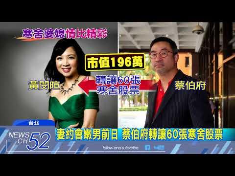 20180627中天新聞 寒舍「蔡伯府」被判「拘役」 蔡家婆媳皆「變鳳凰」?