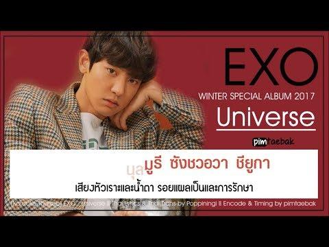 [Karaoke - Thaisub] EXO - Universe by พิมแทบัก