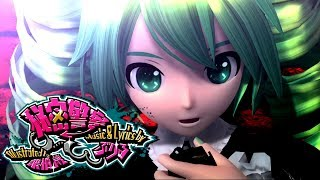 [60fps Full風] 秘密警察 Secret Police - Hatsune Miku 初音ミク DIVA Arcade English lyrics Romaji subtitles PDA