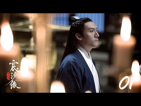 宸汐緣 Love And Destiny 01 張震 倪妮 CROTON MEGAHIT Official