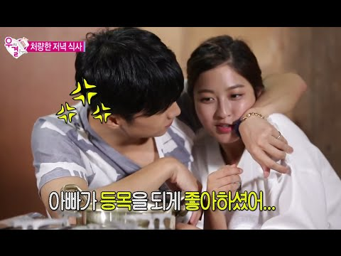 We Got Married, Woo-Young, Se-Young (31) #05, 우영-박세영(31) 20140830