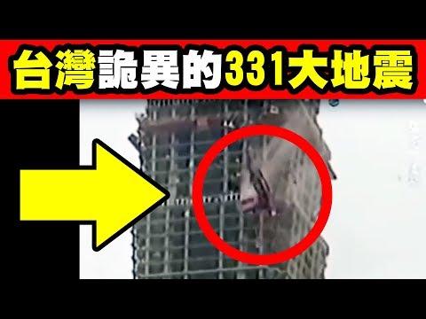 1場非常詭異的地震,附真實畫面|7個地震時正確的保命法,做錯可能出人命|地震篇(下集)