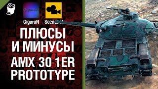 Плюсы и минусы: AMX 30 1er  - Выпуск №6 - от GiguroN и Scenarist