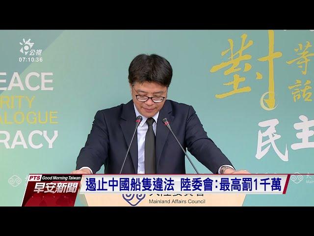 再有中國船隻越界 陸委會呼籲中方約束漁船