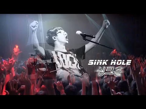 국카스텐 라이브공연 편집영상 - 03. 싱크홀 (Guckkasten Live Performance Edited Clip - 03. Sink Hole)