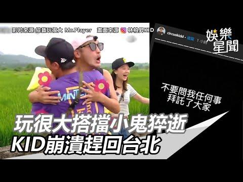 小鬼猝逝/《綜藝玩很大》搭擋KID崩潰趕回台北 痛喊這句話|三立新聞網SETN.com
