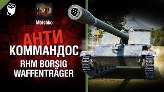Rhm. Borsig Waffenträger - Антикоммандос №31 - от Mblshko
