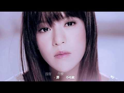 Della丁噹【不是你的錯Not Your Fault】MV官方完整版-三立[真愛找麻煩]插曲