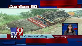 Maa Oori 60 || Fast News || Top News || 19-09-2018 - TV9