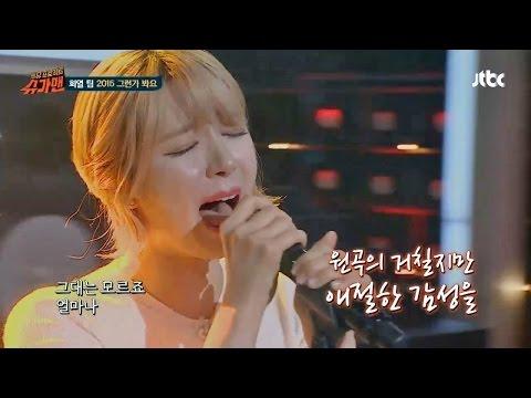 AOA 초아 & 유희열 '2015 그런가 봐요' ♪ 슈가맨 3회
