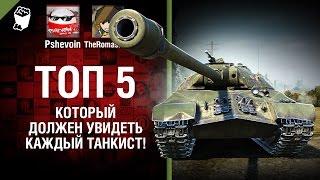 Топ 5, который должен увидеть каждый танкист! - от Pshevoin и Romasikkk