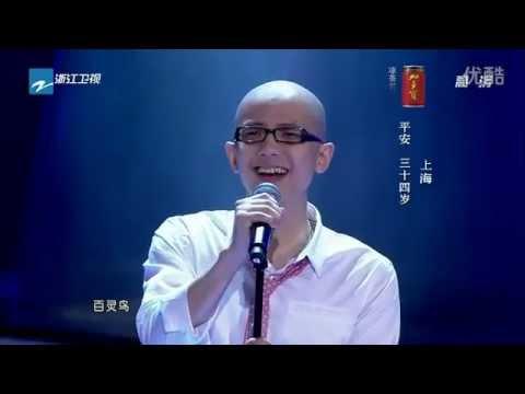 平安《我爱你中国》 中国好声音精华版