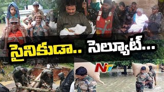 Kerala Flood Rescue Mission : Indian Army Turns Saviour in Kerala with 'Operation Sahyog' | NTV