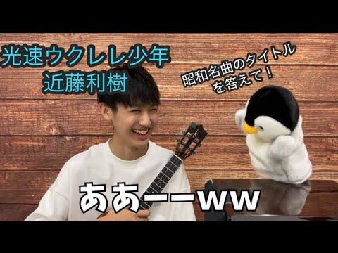 昭和の名曲について詳しくなりたい!個性的な曲タイトルクイズと素敵なメロディーをウクレレで弾いてみた件。