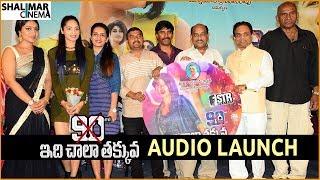 90 Ml Movie Audio Launch || Oviya || Simbu || Shalimarcinema