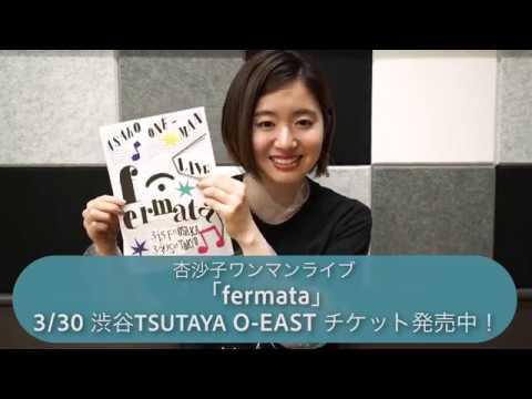 【3月30日】杏沙子ワンマンライブ「fermata」開催!