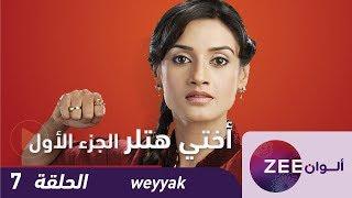 مسلسل اختي هتلر- حلقة 7 - ZeeAlwan     -