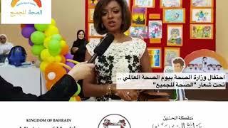 البحرين | احتفال وزارة الصحة بيوم الصحة العالمي نحت شعار الصحة ...
