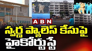 AP HC stays FIR in Vijayawada Swarna Palace fire mishap ca..