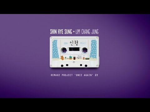 신혜성 + 임창정_Shin Hye Sung + Lim Chang Jung - 인형(Official Lyrics Video)