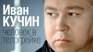 Иван КУЧИН - Человек в телогрейке (Audio)
